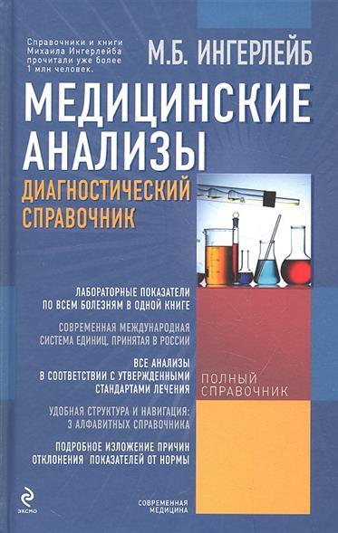 Медицинские анализы. Диагностический справочник