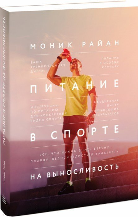 Райан М. Питание в спорте на выносливость. Все, что нужно знать бегуну, пловцу, велосипедисту и триатлету