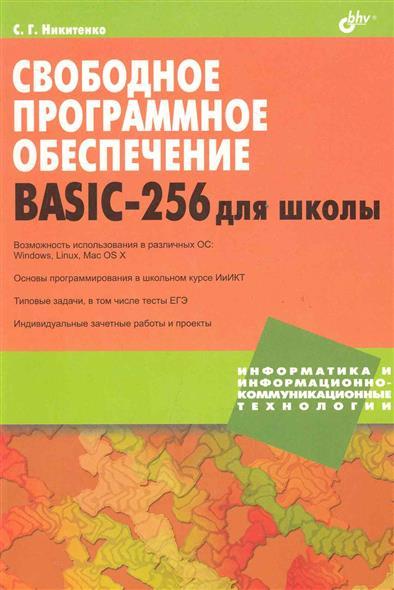 Свободное программное обеспечение BASIC-256 для школы