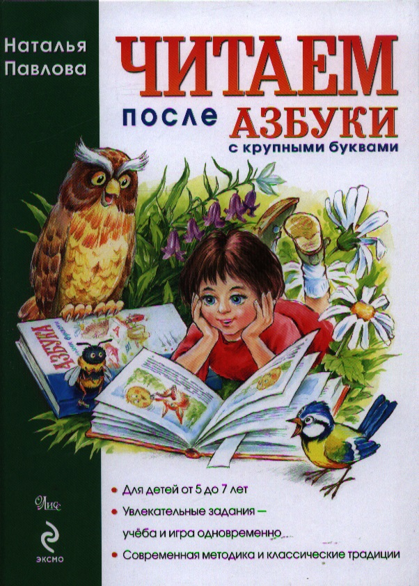 Павлова Н. Читаем после Азбуки с крупными буквами павлова н н азбука с крупными буквами ил а кардашука