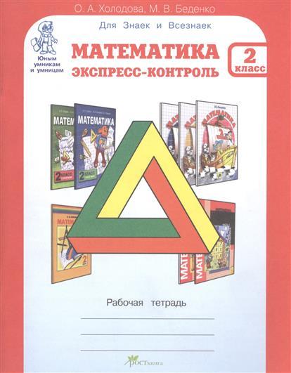 Математика. Экспресс-контроль. 2 класс. Рабочая тетрадь
