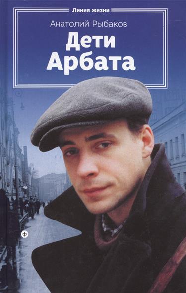 купить Рыбаков А. Дети Арбата по цене 302 рублей