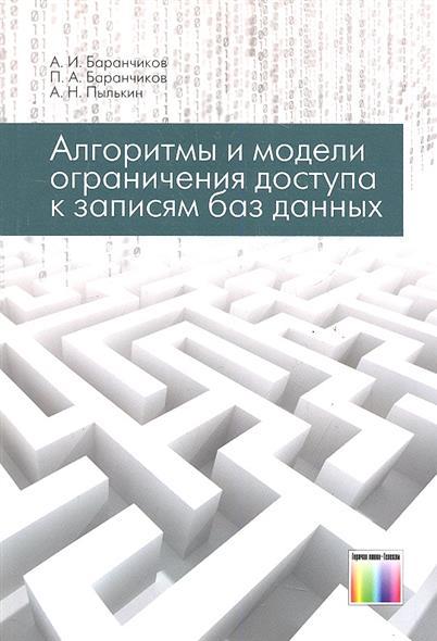 Алгоритмы и модели ограничения доступа к записям БД
