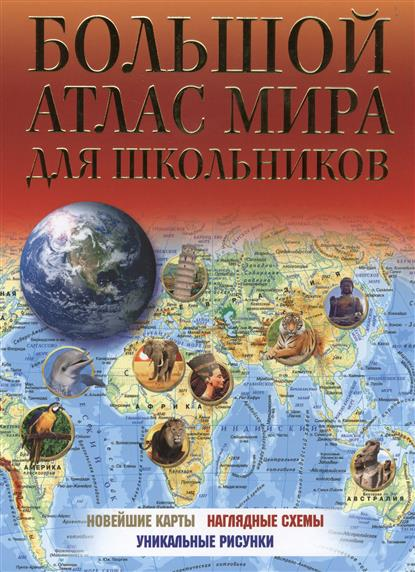 Большой атлас мира для школьников. Иллюстрированный атлас мира