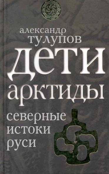 Дети Арктиды Северные истоки Руси