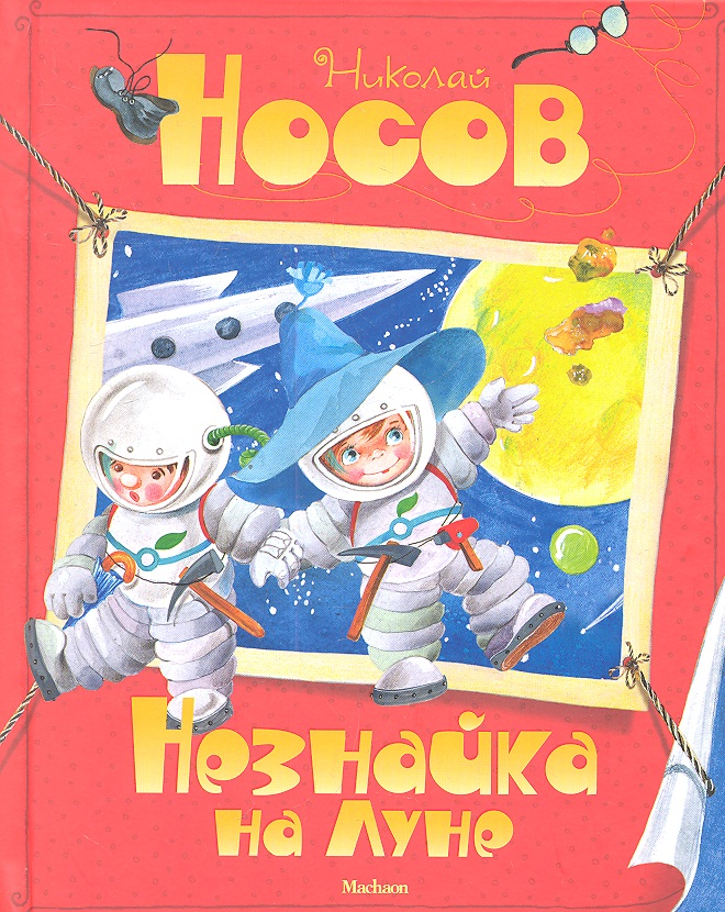 Носов Н. Незнайка на Луне