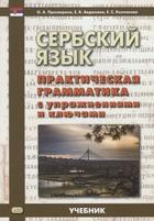 Сербский язык. Практическая грамматика с упражнениями и ключами. Учебник