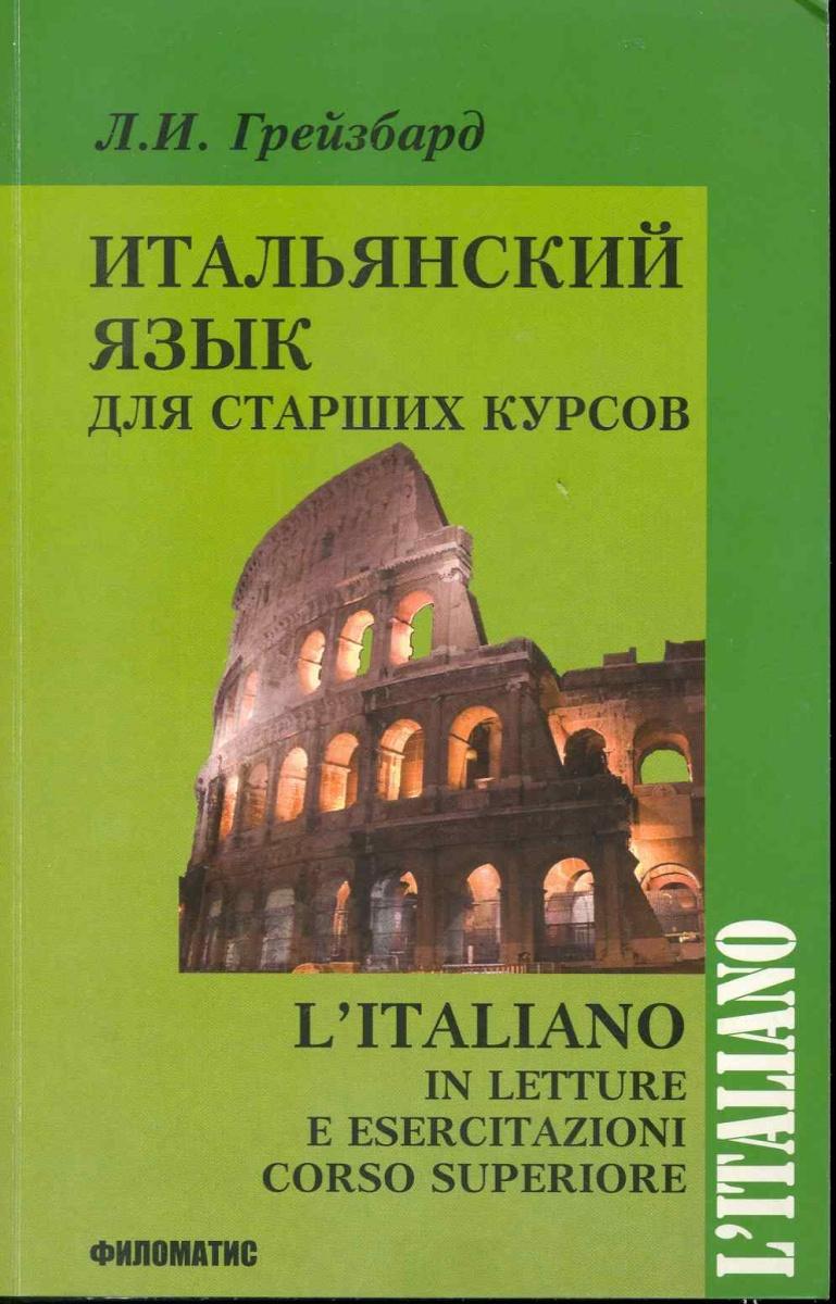 Грейзбард Л. Итальянский язык для старших курсов вентилятор vitek vt 1908 белый