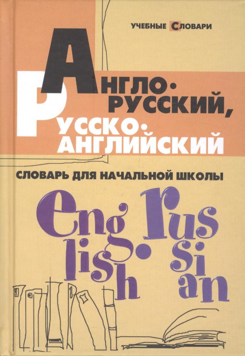 Англо-русский рус.-англ. словарь для нач. школы