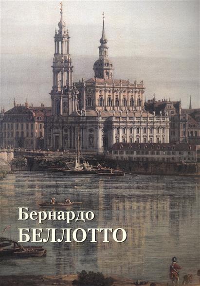Астахов Ю. Бернардо Беллотто