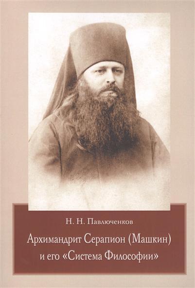 Павлюченков Н. Архимандрит Серапион (Машкин) и его Система Философии цена