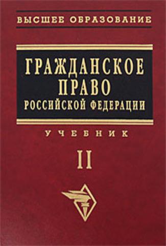 Гражданское право Учебник т.2/2тт