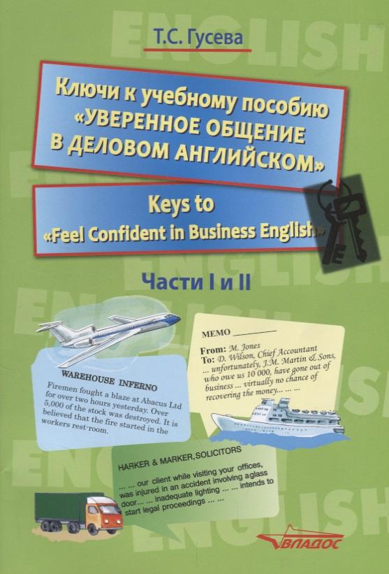 Рогозина кремнева учебное пособие по английскому языку часть 1 решебник