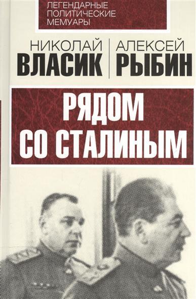 Власик Н., Рыбин А. Рядом со Сталиным журавлев п двести встреч со сталиным