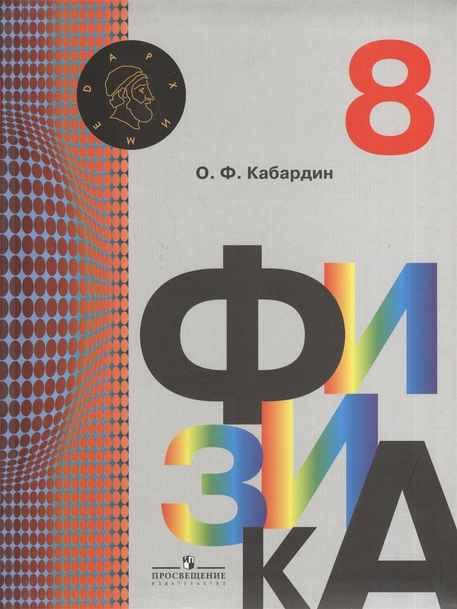 Кабардин О. Физика. 8 класс. Учебник для общеобразовательных учреждений