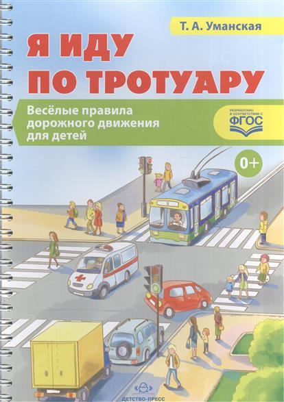 Уманская Т. Я иду по тротуару. Веселые правила дорожного движения для детей. Наглядно-дидактическое пособие