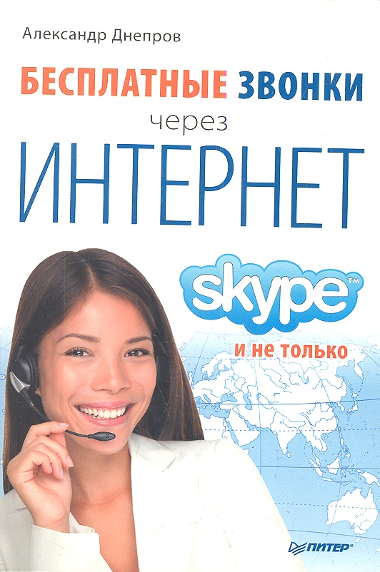Днепров А. Бесплатные звонки через Интернет. Skype и не только ISBN: 9785459007428 домофоны видеодомофоны и звонки