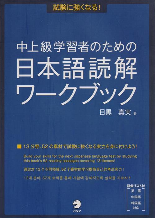 цена на Truth M. 52 текста для отработки навыков чтения по 13 темам. Уровень средний - продвинутый