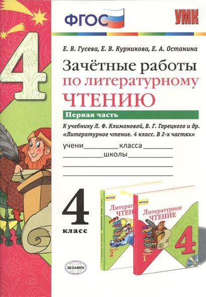 Зачетные работы по литературному чтению. Первая часть к учебнику Л.Ф. Климановой, В.Г. Горецкого и др.