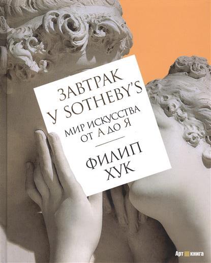 Завтрак у Sotheby`s. Мир искусства от А до Я