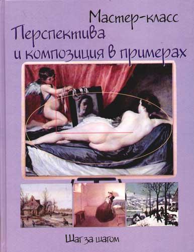 Перспектива и композиция в примерах ISBN: 5170351879 перспектива и композиция в примерах