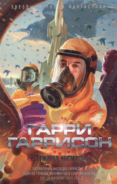 Гаррисон Г. Чума из космоса cyma ak47 tactical