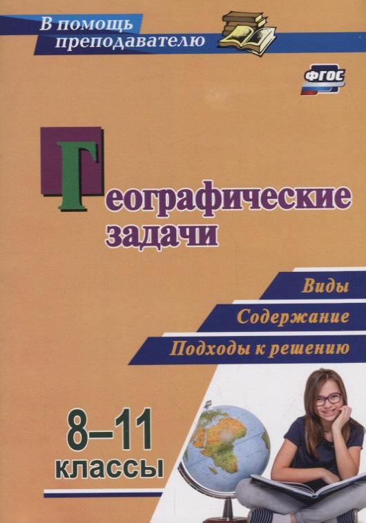 Географические задачи. 8-11 классы. Виды, содержание, подходы к решению, Синицын И., Купцов С. (авт.-сост.)