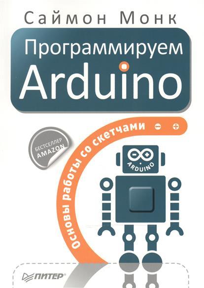 Монк С. Программируем Arduino: Основы работы со скетчами кабель smarterra str al002m с разъемом lightning для устройств apple черный