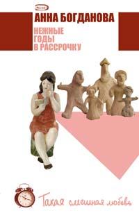 Богданова А. Нежные годы в рассрочку купить шубу в саратове в рассрочку