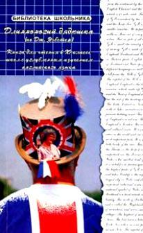 Длинноногий дядюшка Кн. для чтения в 11 кл школ с углубл. изучением англ. языка