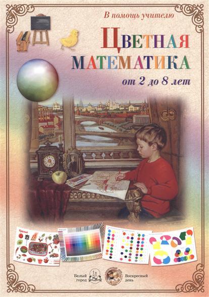 Астахова Н. (сост.) Цветная математика от 2 до 8 лет математика для малышей я считаю до 100