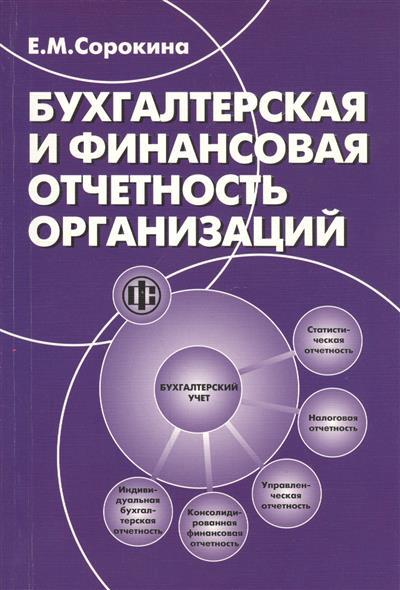 Бухгалтерская и финансовая отчетность организаций. Учебное пособие. Второе издание
