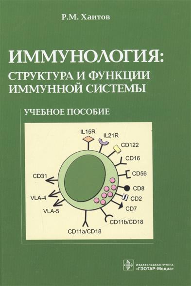 Хаитов Р. Иммунология: структура и функции иммунной системы. Учебное пособие