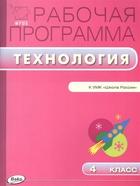 Рабочая программа по технологии. 4 класс. К УМК Е.А. Лутцевой, Т.П. Зуевой (