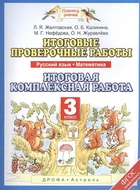 Итоговые проверочные работы. Русский язык. Математика. 3 класс. Итоговая комплексная работа