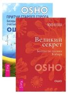 Притчи старого города + Великий секрет (комплект из 2 книг)