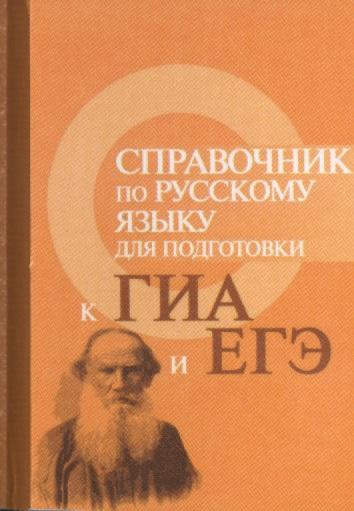 Справочник по русскому языку для подготовки к ГИА и ЕГЭ