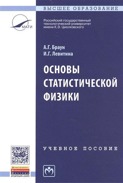 Основы статистической физики. Учебное пособие. Третье издание