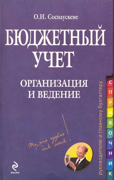 Бюджетный учет Организация и ведение