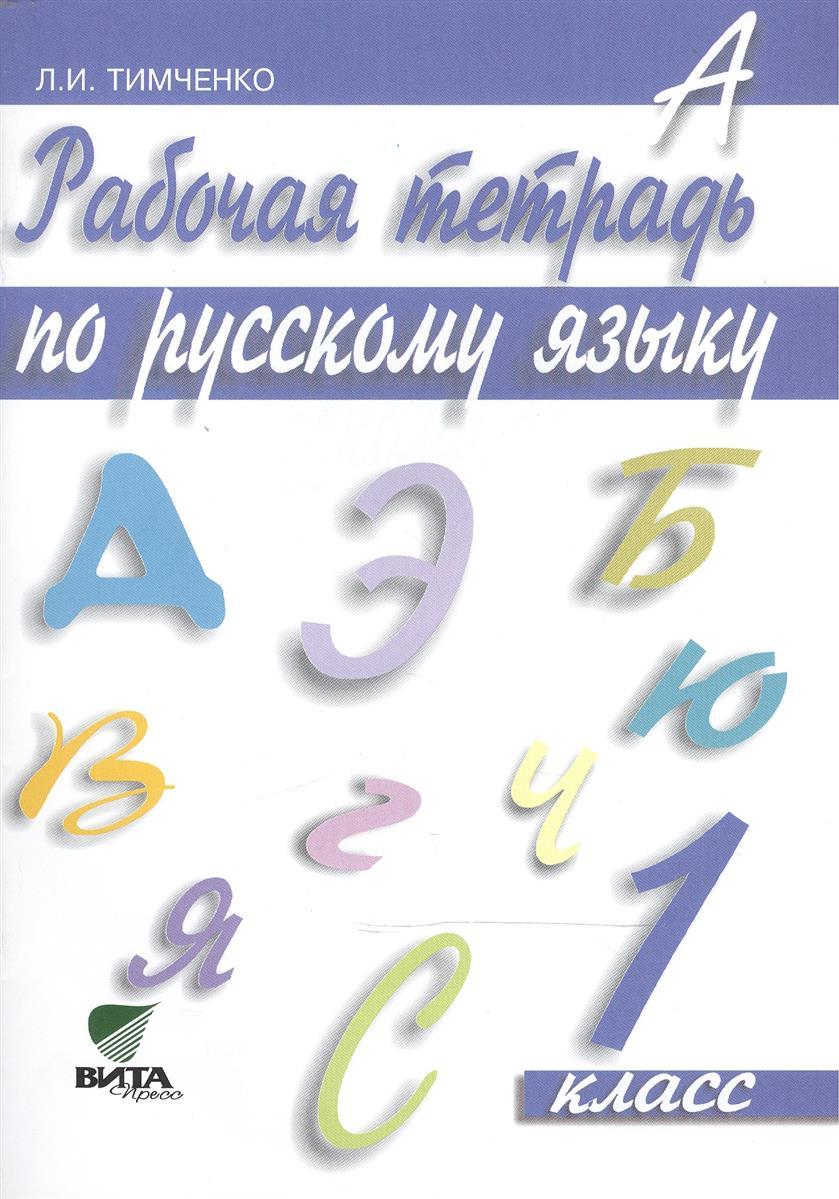 Рабочая тетрадь по русскому языку. 1 класс. Учебное пособие