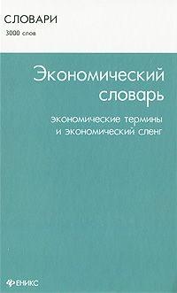 Экономический словарь эконом. терм. и эконом. сленг