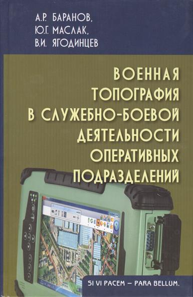 Военная топография в служебно-боевой деят. опер. подр.