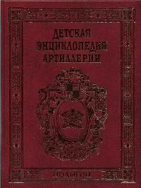 Маликов В. Детская энциклопедия артиллерии