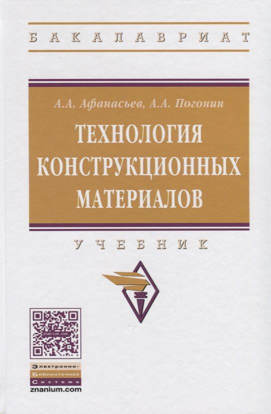 Афанасьев А., Погонин А. Технология конструкционных материалов. Учебник la mer collections lmmtw1001 page 4