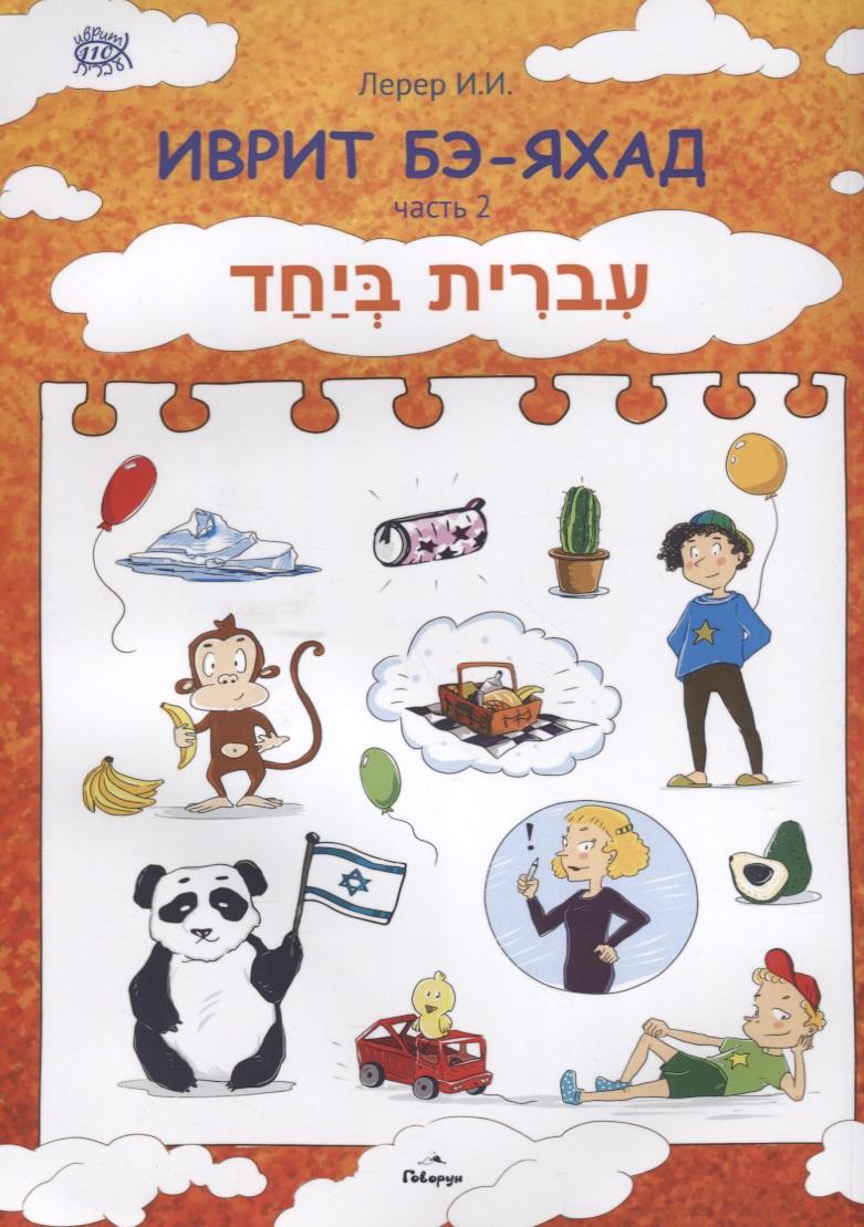 Иврит Бэ-яхад. Часть 2 (+CD)