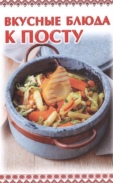 Руфанова Е. Вкусные блюда к посту руфанова е сост фаршированные овощи