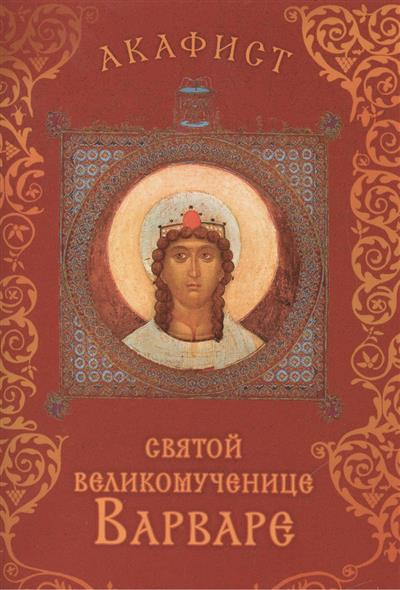 Акафист святой великомученице Варваре. Празднование 4/17 декабря