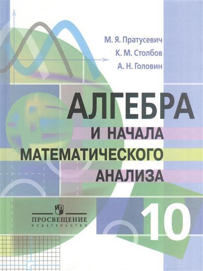 Алгебра и начала математического анализа. 10 класс. Учебник для общеобразовательных учреждений. Профильный уровень