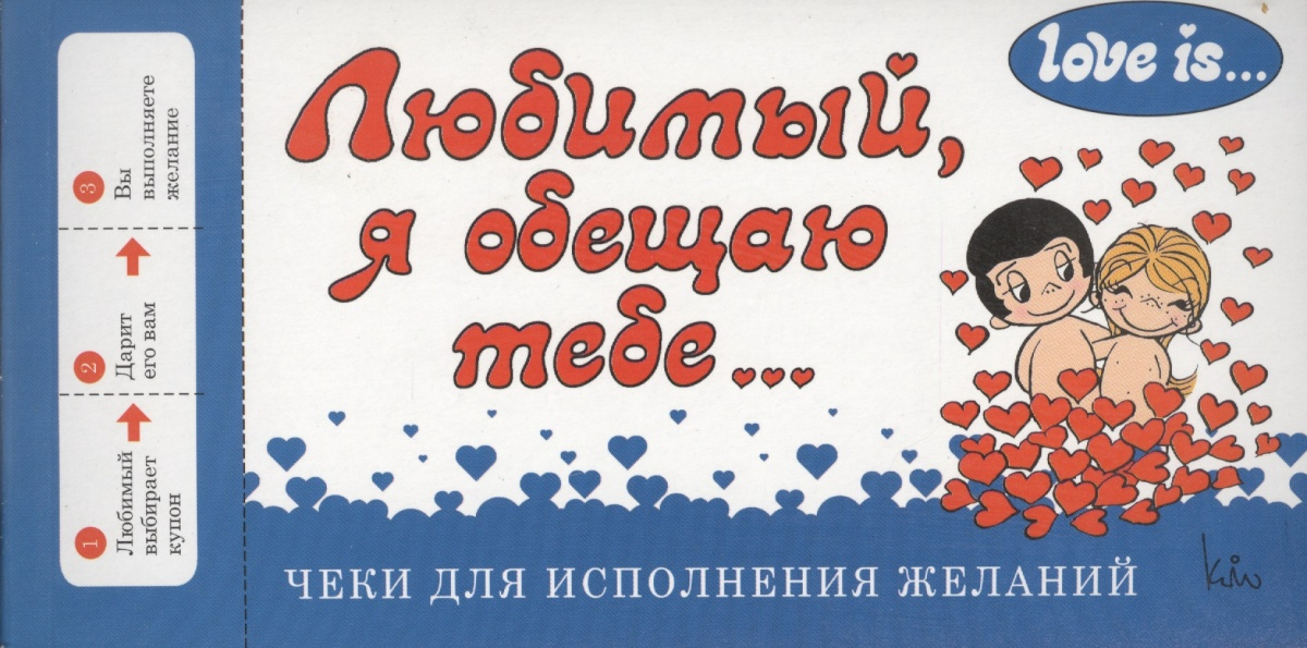 Парфенова И. Чеки для исполнения желаний: Love is… Любимый, я обещаю тебе… love is любимая я обещаю тебе чеки для исполнения желаний