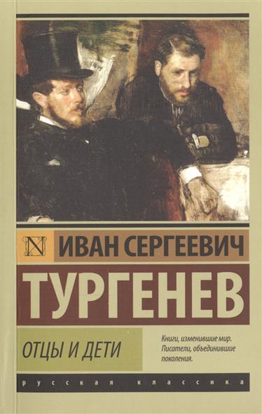 Тургенев И. Отцы и дети иван тургенев отцы и дети